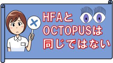 ハンフリーとOCTOPUS単純に比較できない3つの理由【視能訓練士 中級】