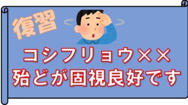 ハンフリー視野計のコシフリョウ×× 対処法【視能訓練士 中級】