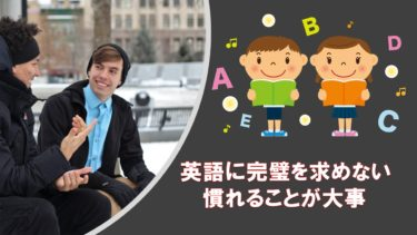 底辺レベルの英語音痴でも成長できた日本でもできる英語の勉強教材を紹介します