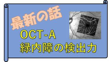 OCTアンジオグラフィの早期緑内障検出力はどれくらい?