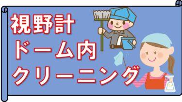 ハンフリー視野計のドーム内の掃除方法【コロナ対策】