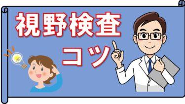 緑内障患者さん向けハンフリー視野検査のコツ6選【静的視野検査】