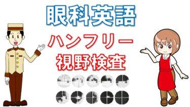 眼科検査の英語表現【④ハンフリー視野検査編】