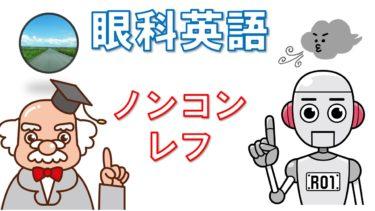 眼科検査の英語表現【②レフ 眼圧ノンコン編】
