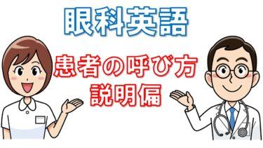 眼科検査の英語表現【①患者さんの呼び方と説明編】