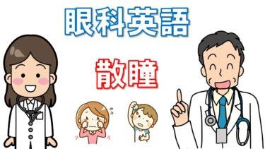 眼科検査の英語表現【⑤散瞳編】