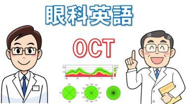 眼科検査の英語表現【⑥光干渉断層計OCT編】
